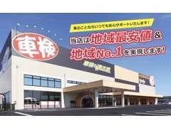 岐阜県下最大級の店舗です!お客様のご要望に合わせたご提案をさせていただきます!