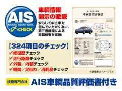 【安心の理由】第三者機関AIS社による車両品質検査を実施しています。324項目の厳しいチェックを受け、その情報の開示を徹底!