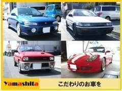 昭和末期から平成初期のお車を多数展示・販売しております!あの頃の憧れの車に出会ってみませんか!