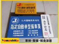お車のお困りごとは、山下自動車へ!九州運輸局指定工場のため、車検も承ります。