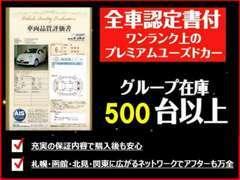 北海道ブブは全国に店舗展開。総在庫500台以上!ディーラーならではの高品質車両をお取り扱いしております。