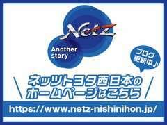 ネッツ西日本HP→https://www.netz-nishinihon.jp/ ブログ更新中♪