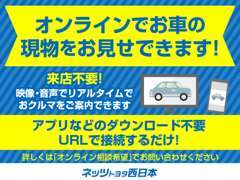 オンライン商談が可能です。営業時間であればご自宅や職場等でお車の商談やお車の状態や装備等が確認できます!