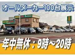 209号線沿いに4つの展示コーナーがございます。約100台の展示車が、コーナー別に分かれております。