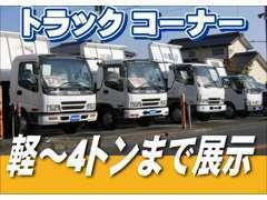 【トラック】軽トラックから4トントラックまで取り扱っております。買取・整備対応もおこなっております。