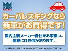 各メーカーより燃費の良いお車が次々と発売されています。商品を比べてご検討下さい。大切な愛車選びをしっかりサポートします♪