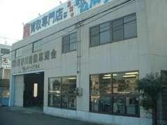 安心の自社整備工場あり、整備資格保有者が責任を持って整備させて頂きます 本社整備工場 「春日井市勝川」