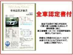 全車にAISによる評価書をご用意しております。