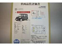AIS社の車両検査済み!総合評価4.5点(評価点はAISによるS~Rの評価で令和3年2月現在のものです)☆お問合せ番号は41020308です♪