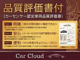 ☆カーセンサー認定済み 品質評価書付きになります。