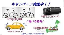 ★☆特別フェア開催中!★☆VW折りたたみ自転車(白または紺)・純正ドライブレコーダー・グラスボディコーティング ・遠方運送費用5万円サポートいずれか1点のご成約特典をお選びください。