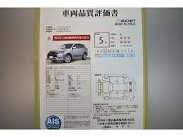 AIS社の車両検査済み!総合評価5点(評価点はAISによるS~Rの評価で令和3年2月現在のものです)☆お問合せ番号は41010451です♪