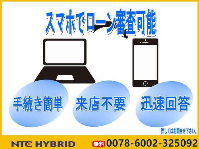 ◆◆ご自宅にいながら審査が可能です!!来店せずにどなたでも受けれますので、お気軽にお問い合わせ下さい!!◆◆