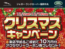 来店予約&ご成約で10万円分のアクセサリークーポン券プレゼント!