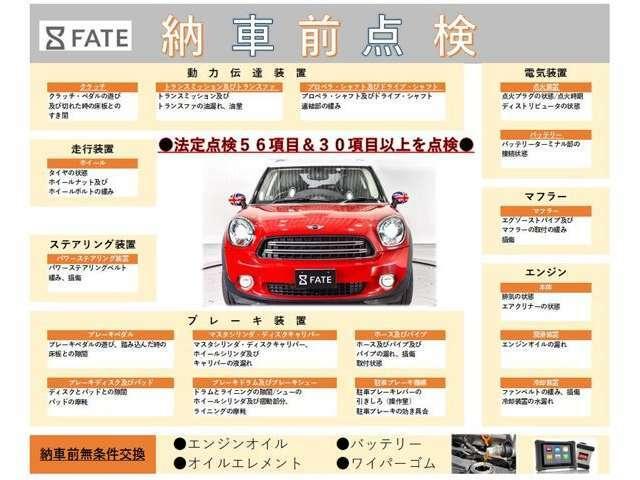 中古車購入の際に気になる消耗品を新品交換 充実した整備内容でご納車します。