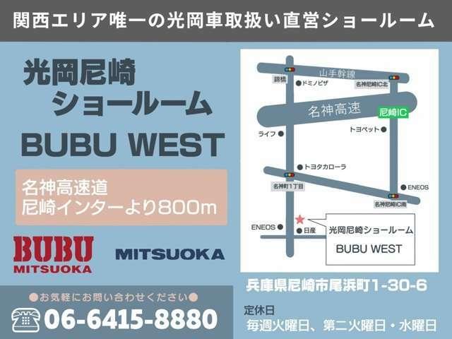 お車でお越しの場合は、名神高速道路『尼崎インター』より約800m 電車でお越しの場合は、JR尼崎、阪神電車尼崎、阪急電車塚口が便利です。お電話頂ければ最寄りの駅までお迎えに伺いますのでご連絡下さい。