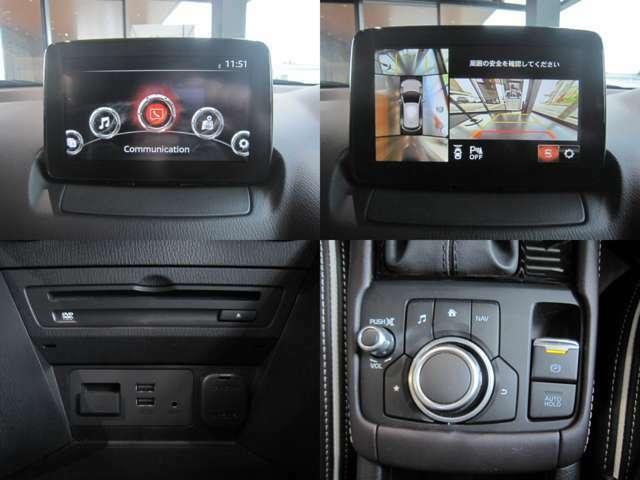 コネクティビティシステム「マツダコネクト」を装備!センターディスプレイにオプションのCD/DVDプレイヤー&フルセグチューナーを搭載!オプションのSDカード追加でナビとしても使えます☆360度モニター付