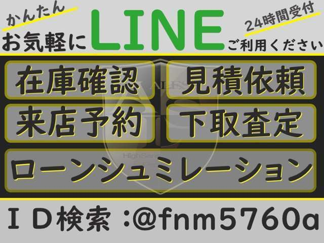 ★ALESS公式LINEアカウント★簡単友達登録でどんな些細な事でもお問合せ下さい★IDは@fnm5760a★こちらのURLからも登録ページに入れます。https://lin.ee/xoaZTau