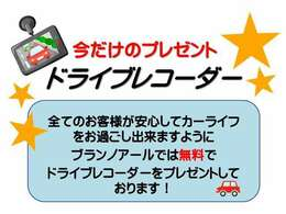 最近話題のドライブレコーダーですが、今月はご購入されたお客様全員にもれなくドライブレコーダーをプレゼントです!是非この機会にご検討ください