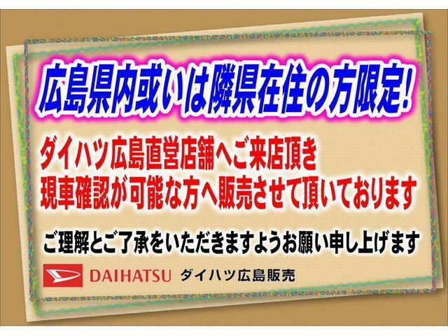 ダイハツ広島直営店舗へご来店頂き、現車確認が可能な方へ販売させて頂いております!