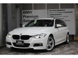 BMW 3シリーズツーリング 320d Mスポーツ