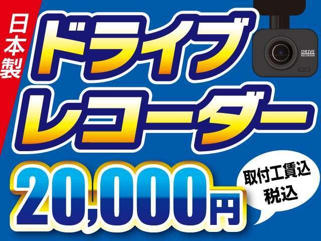 Aプラン画像:国産ドライブレコーダーを取り付けいたします。もちろん取り付け工賃も込みです!