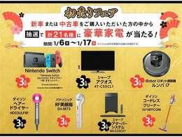 1/6(水)~17(日)の期間限定で、大阪トヨタで新車または中古車をご購入いただいた方の中から抽選で計21名様に豪華家電が当たるチャンスがあります!