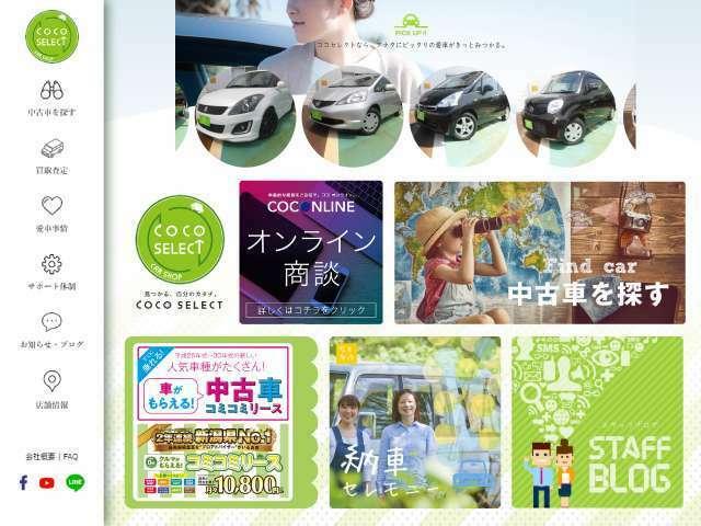 『ココセレクト新潟店』で検索