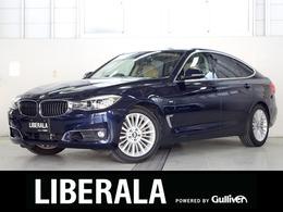 BMW 3シリーズグランツーリスモ 320i ラグジュアリー ラウンジ 140台限定 ACC HUD S/Bカメラ ダコタレザー