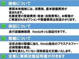 ■アウトレット中古車は3つの安心をお約束します。全車に保証・点検整備・車両状態証明書の3つが付きます、安心してお乗り頂けます。