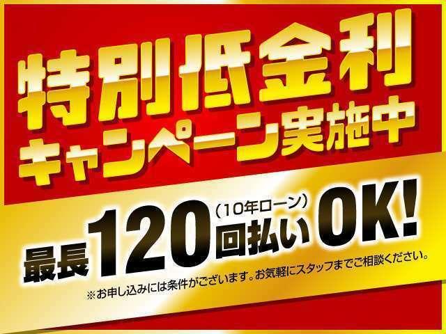 ☆特別低金利ローン最大120回まで可能特典☆