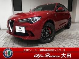 アルファ ロメオ ステルヴィオ 2.9 V6 ビターボ クアドリフォリオ 4WD 新車保証継承 室内展示保管