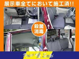 ★展示車すべてにおいて施工済(殺菌、消毒)。中古車といえど、長くお乗りいただきたいため隅から隅までクリーニングしております。天井、シート、床マット、パネル類など、すべて外した状態から行っています。