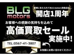 皆様からご愛敬いただきましてBLG motors津島店は開店1周年!皆様への感謝を込めて高価買取セールを実施中!