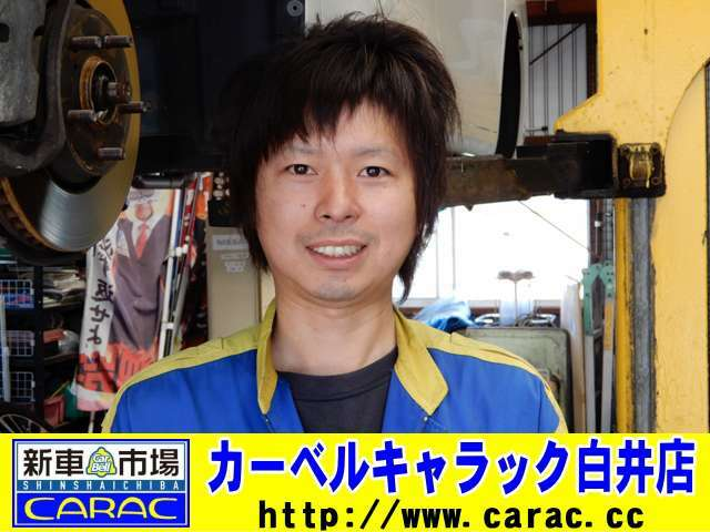 Bプラン画像:メカニックの伊藤です!2級整備士です。整備はもとより、カーナビやパーツ類のお取り付けまでお任せください!