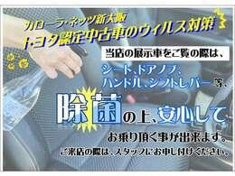 展示車をご覧の際は、除菌スプレーを使用し除菌対応が可能です!ご来店直前にお電話を頂けるとスムーズです。
