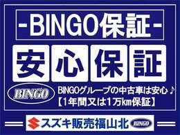 ■自社独自の保証制度【BINGO保証】ご遠方からのご検討の際にも対応しております。エンジン本体、ミッション、足回り、モーター関係、各種センサー類、各電装系など、174部位に亘って保証!