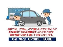 当社ではご安心してご購入いただけるようにお見積りに法定点検費用を入れさせて頂いております。車検整備も指定工場にて作業をご依頼しております。