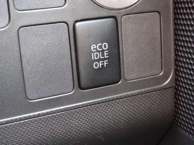 エコアイドルで低燃費サポート