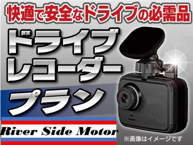 Aプラン画像:国産メーカー、保証付き※前カメラのみのお取り付けの可能です。