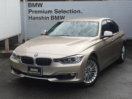 BMW 3シリーズ 320i ラグジュアリー 認定保証ブラックレザーインテリジェントS