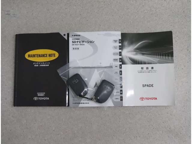 車両の点検記録簿、取扱説明書、ナビゲーションの取扱説明書。