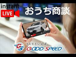 自宅に居ながらスマートフォンで商談!グッドスピードMEGA SUV知立店ではWEB商談サービスを導入しています。詳細は店舗までお問合せ下さい!TEL:0120-77-4092