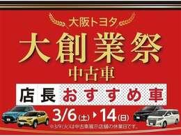 ◆大阪トヨタ大創業祭 中古車『店長おすすめ車』です♪3/14(日)迄!◆ 店長の一押しの特選車です!数に限りがありますので、ホンマにお見逃しのないように~!! 今がチャンスです♪