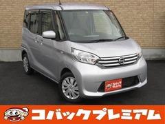 日産 デイズルークス の中古車 660 S 愛知県豊田市 39.8万円