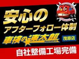 関東陸運支局の指定整備工場もありますので、購入後のメンテナンスも安心!!プランにお得な保証と整備がセットになったメンテナンスパックをご用意してます。
