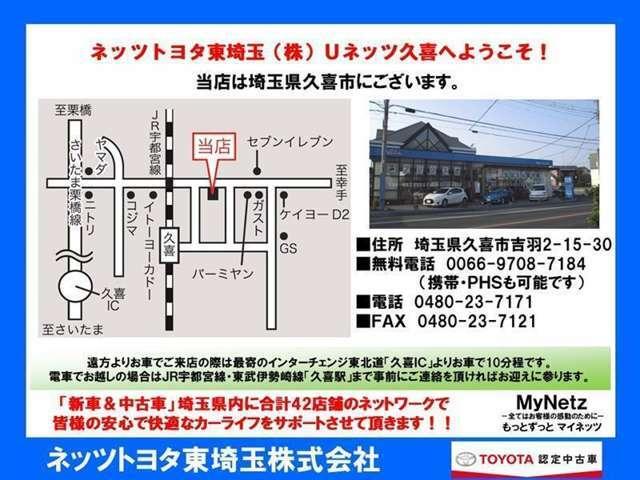 【U久喜】東北自動車道「久喜IC」よりイトーヨーカドー方面(幸手方向)JR宇都宮線と新幹線を越えてすぐ!・電車でお越しの場合、「JR久喜駅」が便利です!