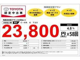 ご購入にかかわる税金(消費税は除く)・保険料・自動車リサイクル料金・その他登録に伴う費用は別途申し受けます。このお支払プランは一例です。詳しくは販売スタッフまで。