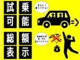 当店は全車試乗可能、支払総額表示をしております!他1円もかかりません!