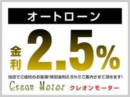 当店車両をご成約のお客様、オートローン金利2.5%でご案内させて頂きます!!ぜひこの機会にご利用ください^^詳しくは、スタッフまでお気軽にお問い合わせください!